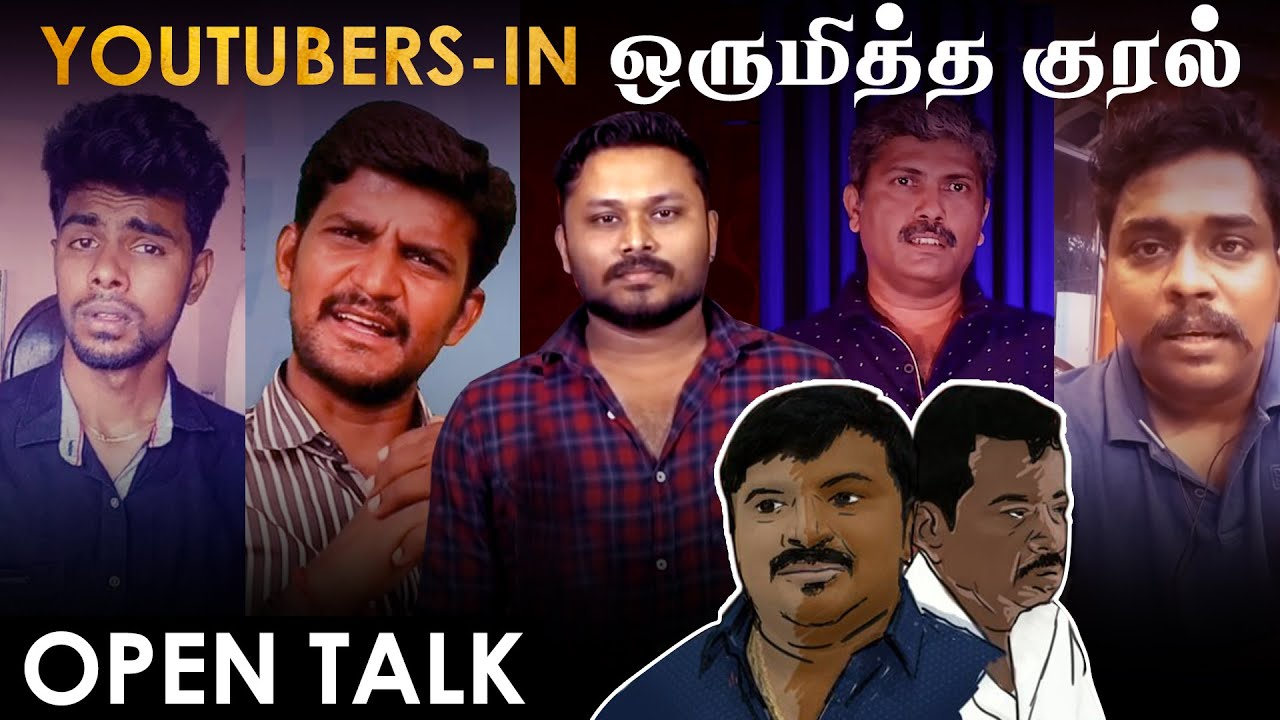 You tubers Open Talk on Sathankulam Issue | #ImplementPCA | Black Sheep