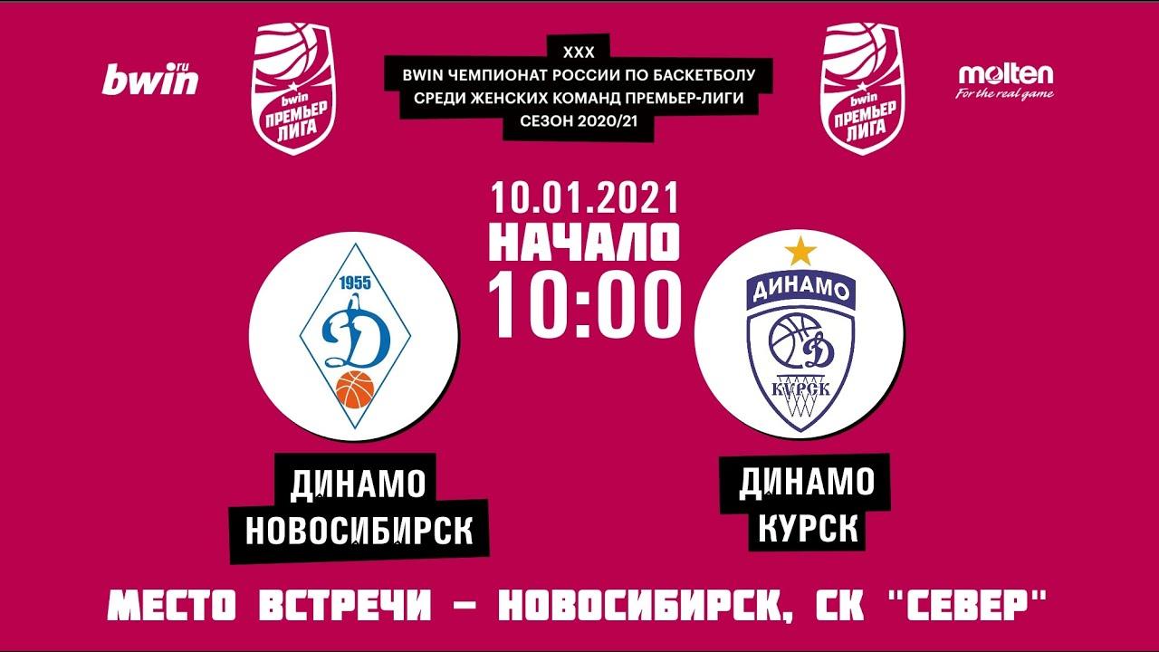 10.01.2021 Динамо (Новосибирск) - Динамо (Курск)