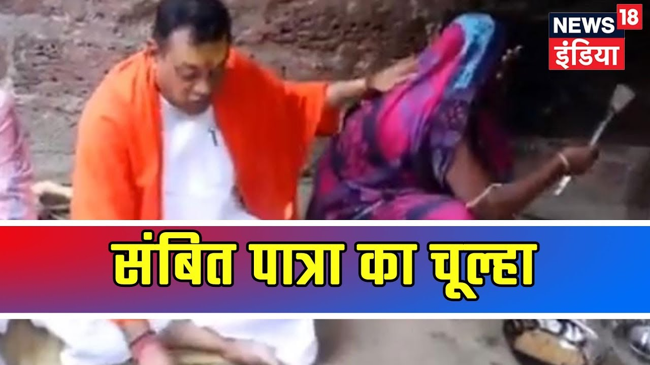 Sambit Patra's video raises questions about success of PM Modi's cooking gas scheme