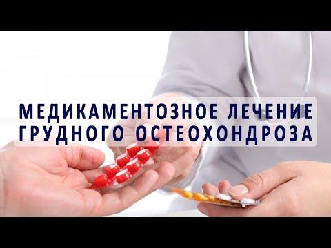 Медикаментозное лечение остеохондроза грудного отдела позвоночника