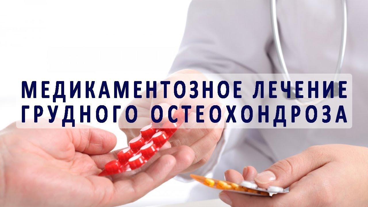 Препараты при лечении остеохондроза грудного отдела позвоночника