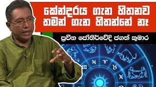 කේන්දරය ගැන හිතනවා මිසක් තමන් ගැන හිතන්නේ නෑ | Piyum Vila | 25-06-2019 | Siyatha TV Thumbnail