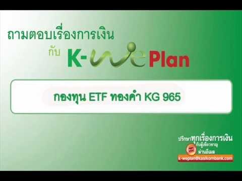 K-WePlan:กองทุน ETF ทองคำ KG 965