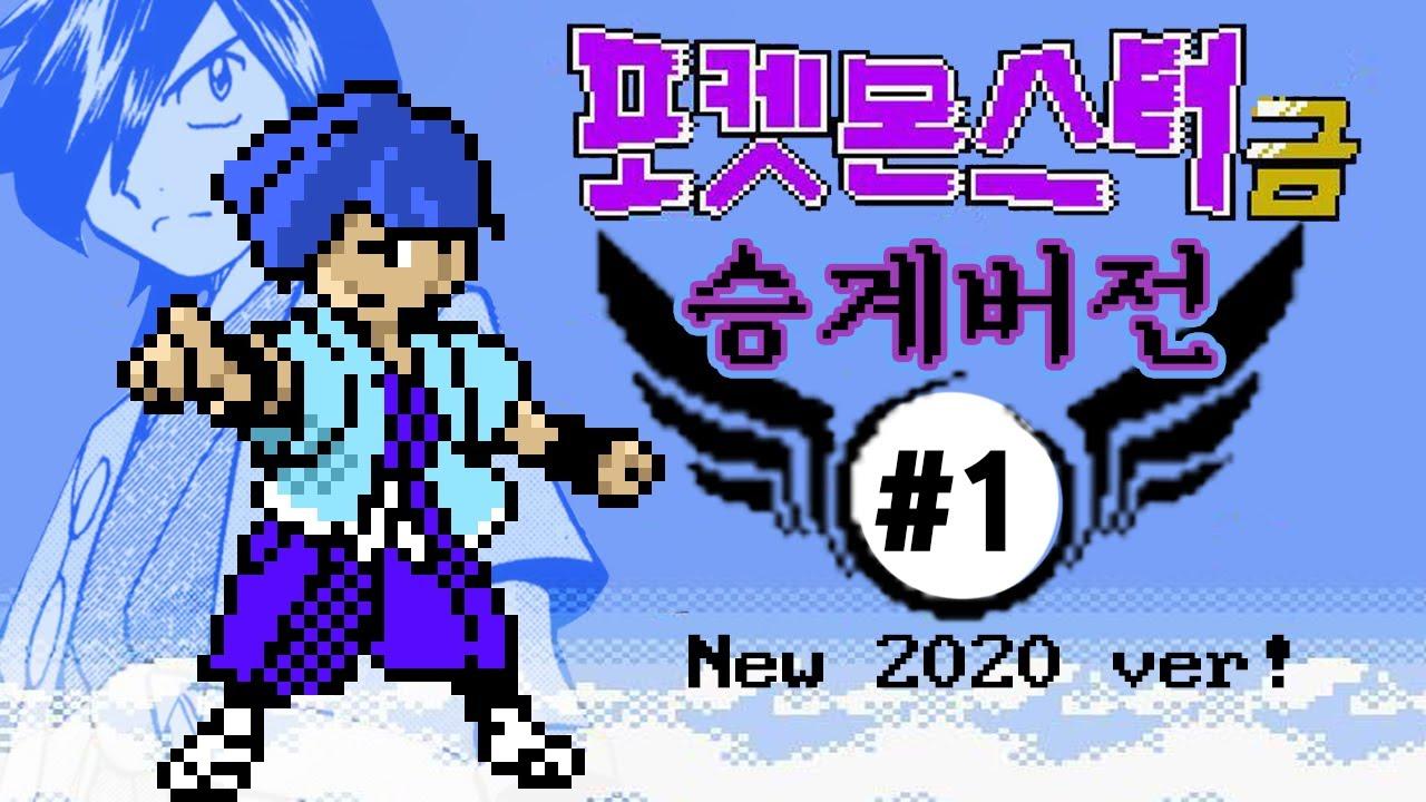 2020 최신 골드개조 [포켓몬 승계버전] 1화