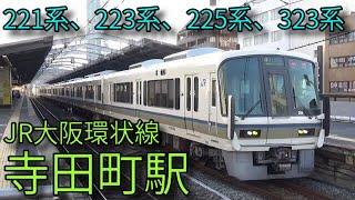 【JR大阪環状線】221系 223系 225系 323系 寺田町駅発着集