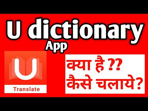 Download How to use U Dictionary App in hindi / U dictionary