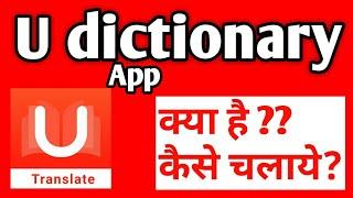 U Dictionary app kaise chalate hai