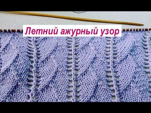 ажурное вязание спицами. Уроки вязания на видео