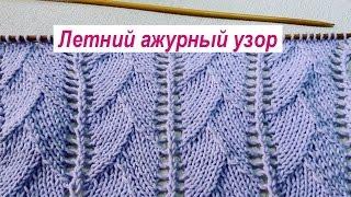 Ажурный узор для летних изделий.  Видео урок вязания ажурного  узора