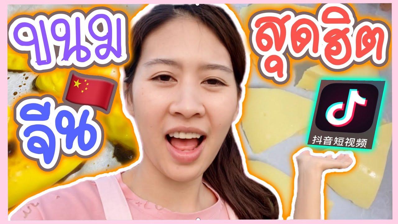 เมนูดังใน TikTok จีน 🇨🇳 นมชีส | สะใภ้จีน 泰国人在中国 Anhui China 🇨🇳