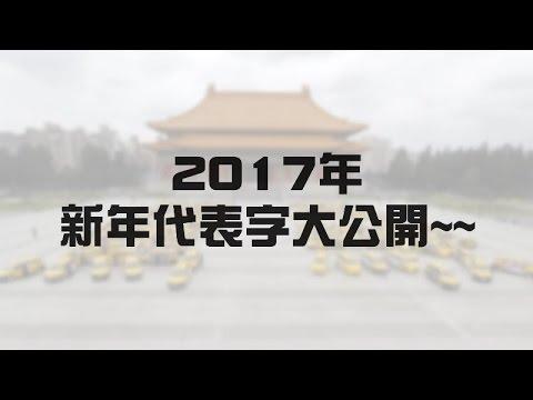 【喝酒不開車 指定駕駛】百輛計程車縮時影片 新年版
