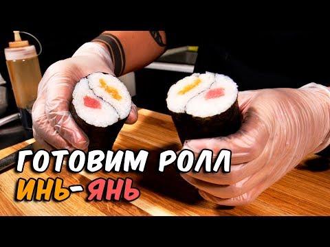 Ролл Инь-Ян| Суши рецепт | In Yan Sushi