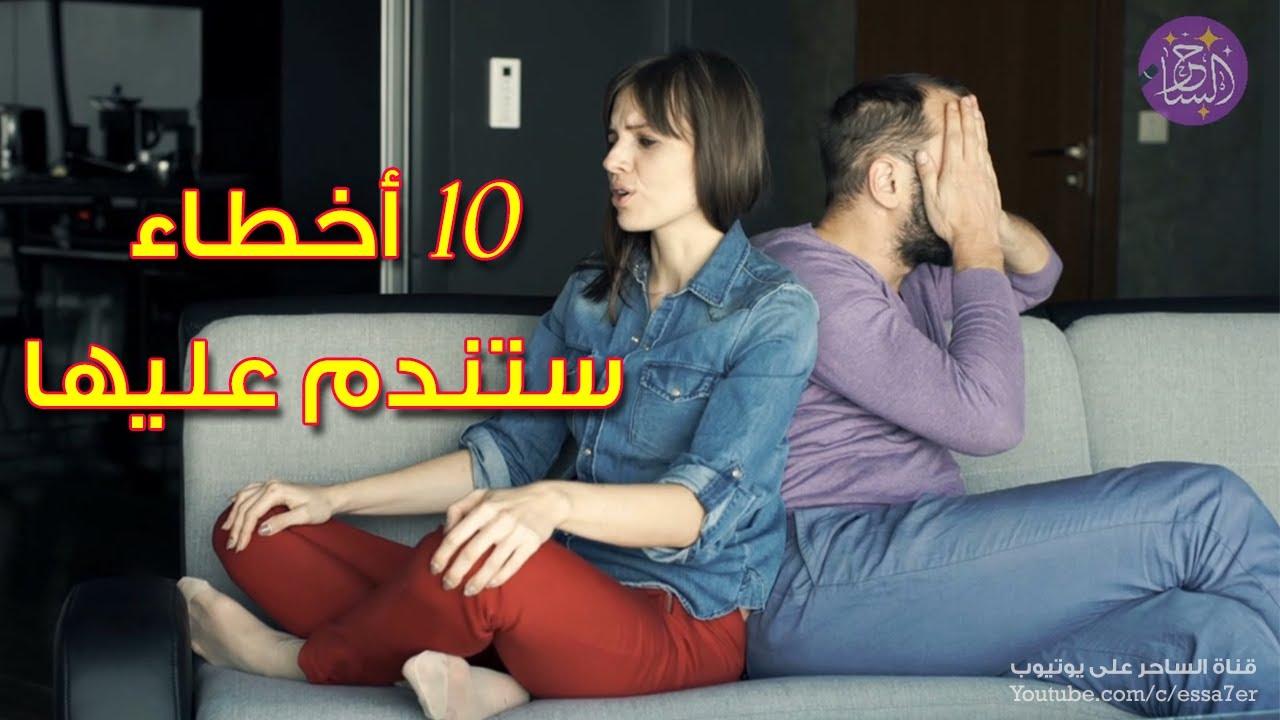 10 أخطاء ستندم عليها إذا قمت بها في علاقتك العاطفية مع الشريك !