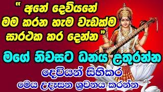 Morning Prayer to Goddess Saraswati || සරස්වතී දේව මෑණී ස්තෝත්රය ||  Saraswati Aarti