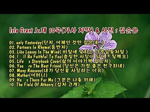 Isla Grant - Only Yesterday K-POP Lyrics Song
