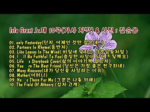 Isla Grant 노래 10곡(가사 자막) & 사진 : 김순용