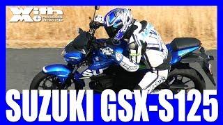 SUZUKI GSX-S125 よたちゃんと公道70km走破&サーキットでテスト! 丸山浩の速攻バイクインプレ