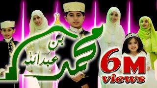 أنشودة - محمد ابن عبد الله - ويلامي