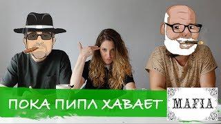Киевская мафия ограбила нас!