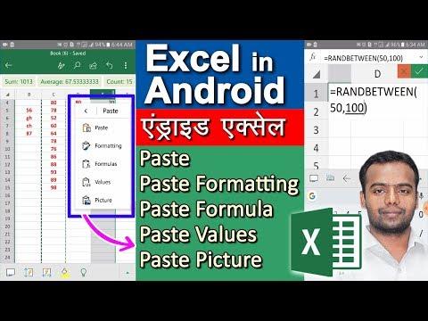 How To Use Paste In Excel Android - कॉपी और पेस्ट एक्सेल एंड्राइड में