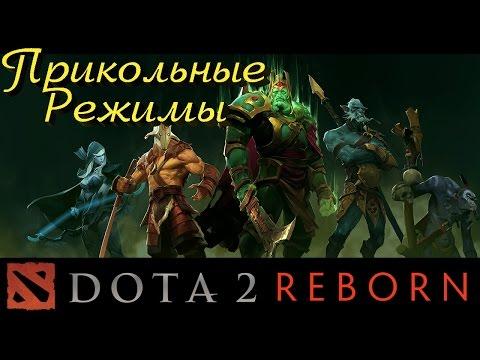 видео: dota 2 reborn - Прикольные режимы