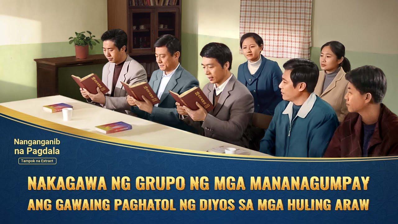 """""""Nanganganib na Pagdala"""" Clip 4 - Nakagawa ng Grupo ng mga Mananagumpay ang Gawaing Paghatol ng Diyos sa mga Huling Araw"""