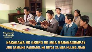 Nakagawa ng Grupo ng mga Mananagumpay ang Gawaing Paghatol ng Diyos sa mga Huling Araw (4/8)