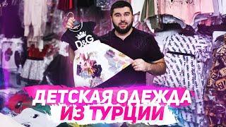 Выбор ниши: Детская одежда из Турции