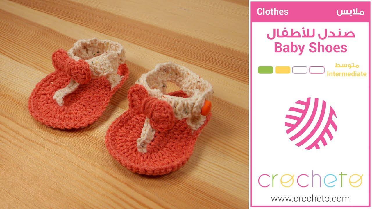 899d21468 تعليم الكروشيه : صندل للأطفال - Learn how to Crochet : Crochet Baby Sandal