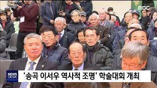 2019. 12. 6 [원주MBC] '송곡 이서우 역사…