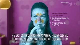 Реклама Синуфорте   Лобстер на носу - Декабрь 2018, 15с