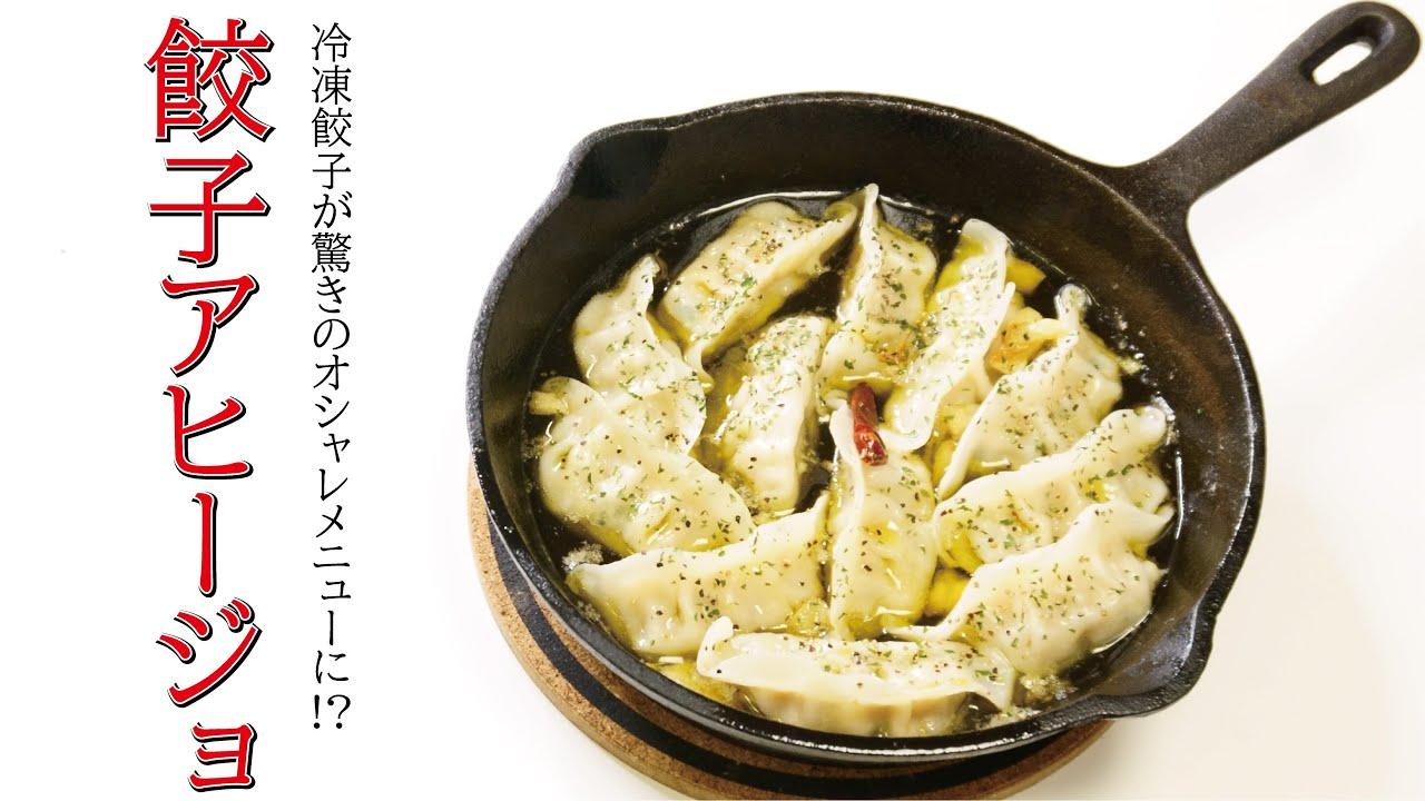 餃子 アヒージョ リュウジ