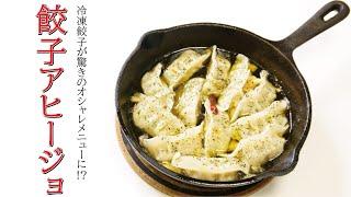 餃子アヒージョ|料理研究家リュウジのバズレシピさんのレシピ書き起こし