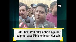 Delhi fire: Will take action against culprits, says Minister Imran Hussain