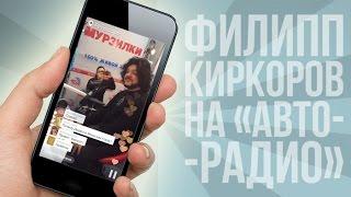 Филипп Киркоров в прямом эфире
