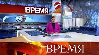"""Выпуск программы """"Время"""" в 21:00 от 21.01.2020"""