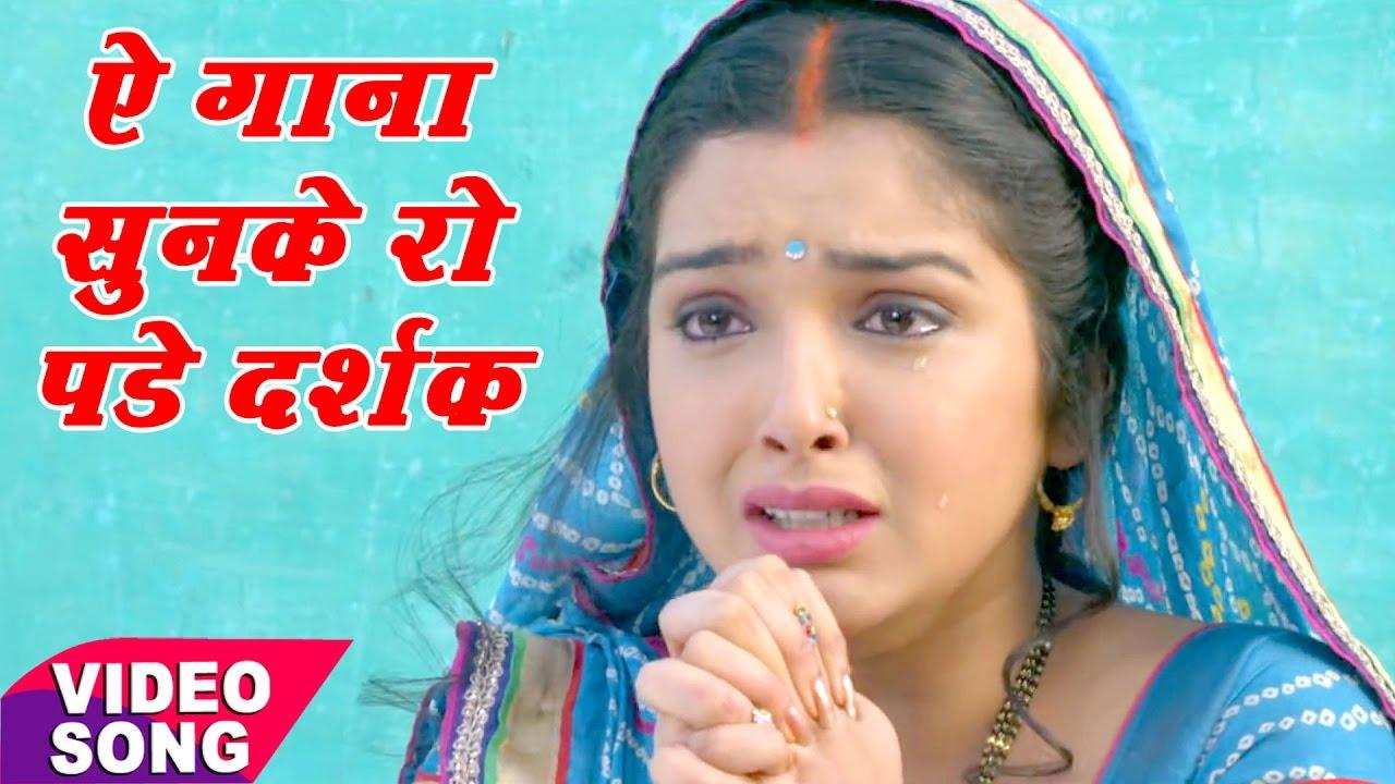 आम्रपाली दुबे का सबसे दर्द भरा गीत  - Amarpali Dubey - Bhojpuri Sad Songs 2017 new #1