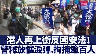 港人再上街反國安法!警釋放催淚彈.拘捕逾百人 新唐人亞太電視 20200525