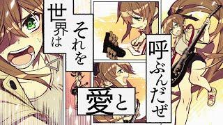 世界はそれを愛と呼ぶんだぜ (Sekai Ha Sore Wo Ai To Yobun Daze) - サンボマスター // covered by 松永依織