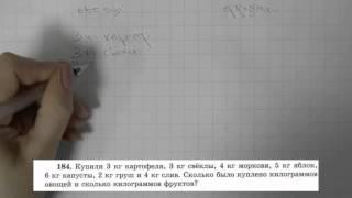 Решение задания №184 из учебника Н.Я.Виленкина