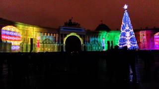 Санкт-Петербург дворцовая площадь Лазерное шоу.St. Petersburg. Palace Square. New Year. Laser show.