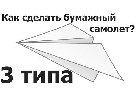 Как сделать бумажный самолет?