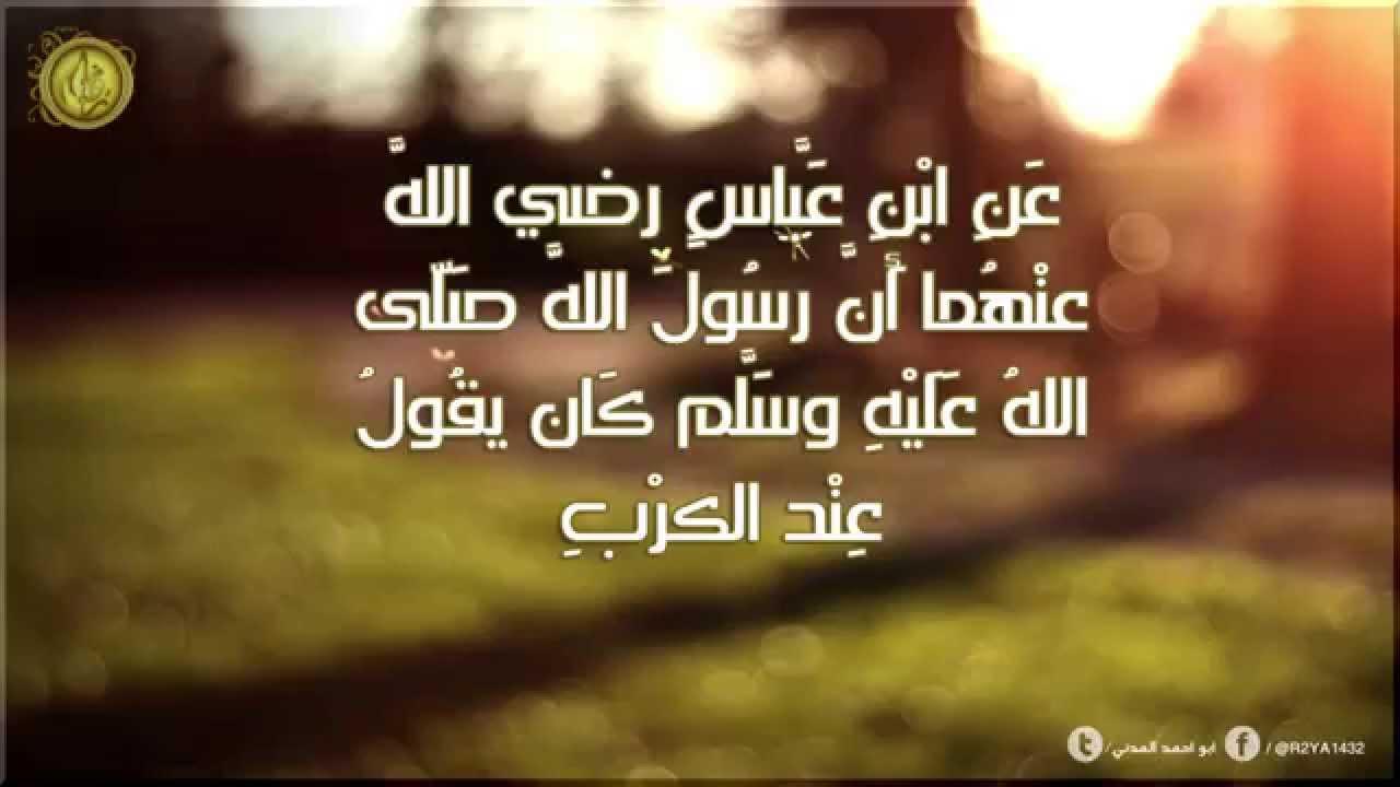دعاء الكرب لا اله الا الله العظيم الحليم بصوت الشيخ حسن المدني Youtube