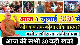 aaj ke samachar | modi news, आज के मुख्य समाचार || बड़ी खबरें !! 4 जुलाई 2020 की सभी खबरें। lockdown