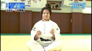 【柔道グランドスラム東京】柔道家「芳田司」を色紙に表すと…