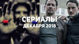 10 главных сериалов декабря 2018
