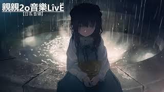 一首好聽的日語歌《雨き声残響 (雨聲殘響)》愁笙Syusen【中日歌詞Lyrics】