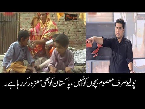 Sar-E-Aam | Polio Ke Khilaf Jang Sar e Aam Ki Team Ke Sang | Iqrar Ul Hassan