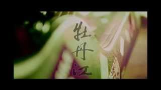 AJ张杰-牡丹江MV -Zhang Jie-Mudan River