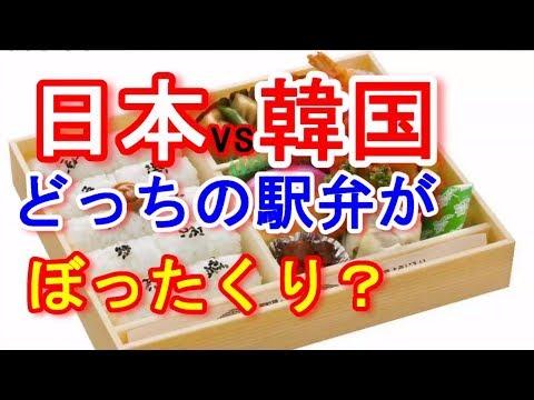 【海外の反応】韓国人が日本の新幹線で食べた駅弁がぼったくりと批判!韓国の駅弁と比較してみた結果・・・